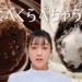 三角チョコパイのCM女優は高田夏帆!声優がイケボとも話題に!