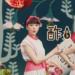 美酢(みちょ)CMの女優は誰?ミチョっと可愛い女性3人を調査!