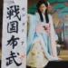 戦国布武のCM女優は誰?「ヴ」を強調するお姫様役の女性を調査!